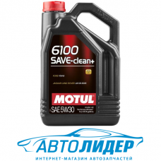 Моторное масло Motul 6100 SAVE-CLEAN+ SAE 5W-30 5л